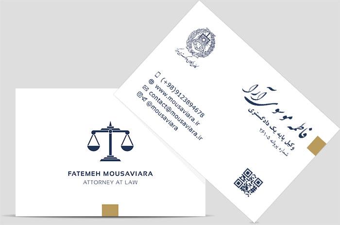 فاطمه-موسوی-وکیل-دادگستری-و-حقوقدان2